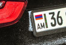 Photo of Армениядан әкелінген көліктерді тіркеу мерзімі ұзартылды
