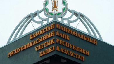 Photo of Әлемдік экономикадағы ахуал тұрақтанды – Ұлттық банк