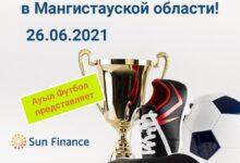 Photo of #АуылФутбол және SunFinance бірлесіп 5 футбол турнирін өткізеді